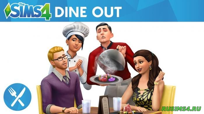 The SIMS 4 Dine Out торрент