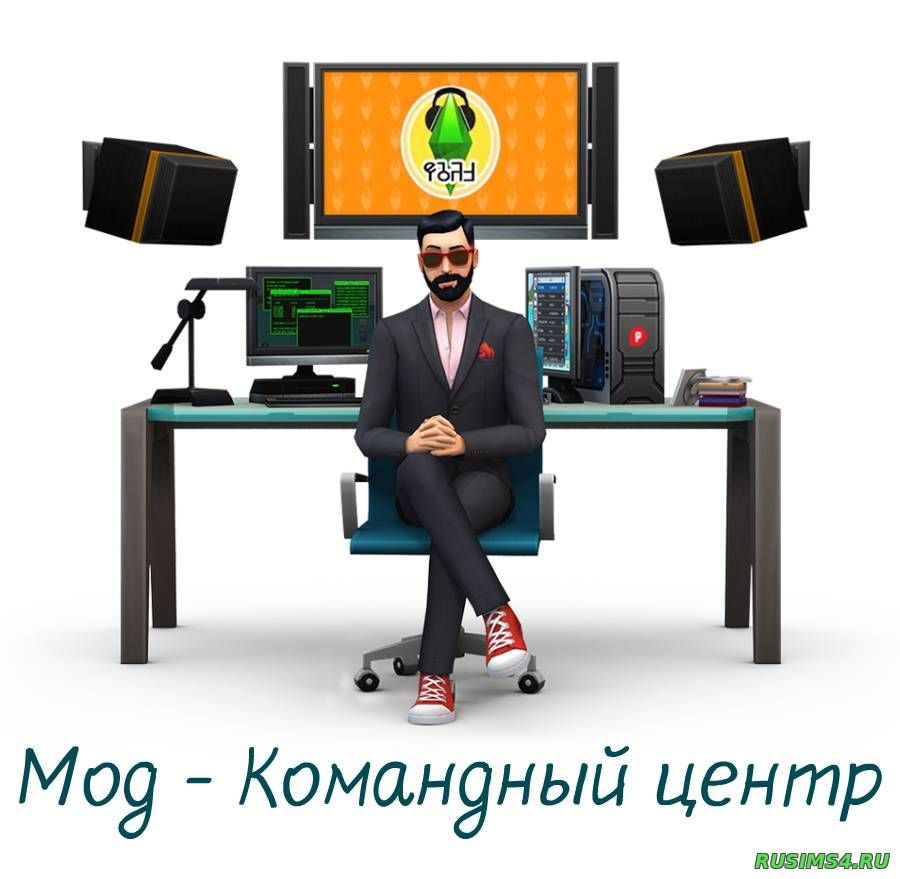 "Мод - Командный центр ""MC Command Center (v 6.2.0)"" для Симс 4"